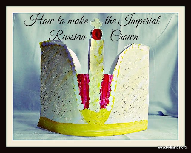 Learn how to make the Imperial Russian Crown in a few easy steps. All you need is paper, glue, paint and glitter. Kids will enjoy making it and wearing it